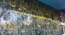 """المصرف المركزي الإيراني: العقوبات الأمريكية الجديدة تظهر """"قلة حيلة"""" واشنطن"""