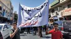 مسيرة في الطفيلة دعماً للمعلمين.. صور وفيديو