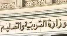 مصر.. فصل 1070 معلما