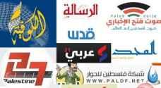 محكمة فلسطينية تقرر حجب عشرات المواقع الإلكترونية