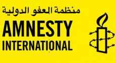 أ ف ب: منظمة العفو الدولية تتهم الأردن بإساءة معاملة نساء تجاوزن سلطة ولي الأمر