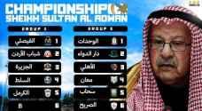 سحب قرعة بطولة المرحوم الشيخ سلطان العدوان