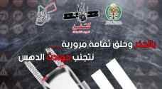 حملة أمنية للتوعية من حوادث الدهس في الأردن