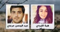 الأردن: ساعات وتكون هبة اللبدي وعبد الرحمن مرعي بين أسرتيهما في الأردن