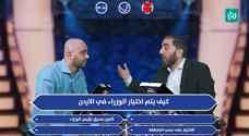 """التعديل الحكومي و""""حادثة جرش"""" في حلقة جديدة من """"تشويش واضح"""""""