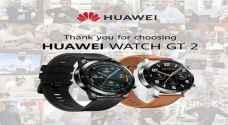 بعد أسبوع فقط على طرحها.. ساعة Huawei WATCH GT 2 تحقق رواجاً كبيراً في الأردن