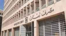 مصرف لبنان المركزي: الاحتياطي الموجود يقارب 38 مليار دولار