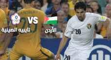 """الثلاثاء .. """"النشامى"""" يواجه الصين تايبيه  في تصفيات كأس العالم"""