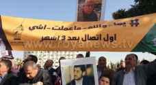 """وقفة احتجاجية لذوي معتقلين أردنيين في السعودية أمام"""" النواب""""- صور"""