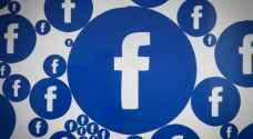 فيسبوك يطلق تطبيقا لمكافأة المستخدمين