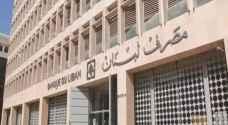 اللبنانيون يسحبون مليارات الدولارات من البنوك وتخوفات من وقوع كارثة اقتصادية
