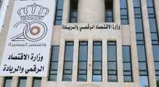 ديوان المحاسبة يكشف عن تجاوزات بتعيين 57 موظفاً في وزارة الاقتصاد الرقمي