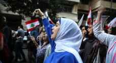 """دعوات لـ""""أحد الغضب"""" في لبنان ضد نظام الحكم والنواب"""