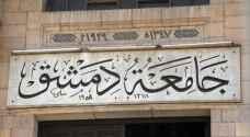 جامعة دمشق توضح: نريد أن نعرف الذكر من الأنثى