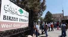إخلاء جامعة بيرزيت بالضفة الغربية حتى إشعار آخر