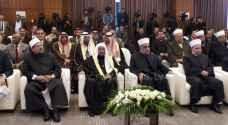 انطلاق أعمال المجلس التنفيذي لمؤتمر وزراء الأوقاف بالدول الإسلامية في عمّان