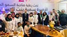 الاميرة سمية ترعى افتتاح مؤتمر ومعرض الغذاء الذكي الغذاء الوظيفي الثاني