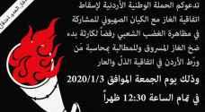 مسيرة شعبية رفضا لبدء ضخ الغاز من الاحتلال إلى الاردن الجمعة المقبلة