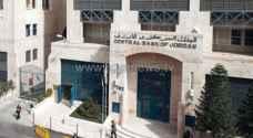 البنك المركزي: الأردن يمر بأحد أهم مراحل التحول الاقتصادي