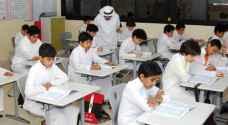 السعودية تبدأ تدريس اللغة الصينية في مدارسها