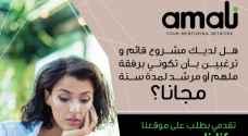 """«روتاري عمّان كابيتال» يبدأ بإستقبال طلبات مشروع """" أملي"""" الريادي"""
