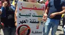 """""""المعلمين"""" مطالبة بإلغاء اتفاقية وادي عربة: شعبنا الأردني الحر"""