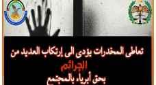 """""""الأمن"""" يحذر من مخاطر تعاطي المخدرات على الأردنيين"""
