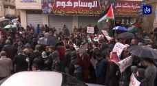 """مسيرات ووقفات احتجاجية ضد """"صفقة القرن"""".. فيديو"""