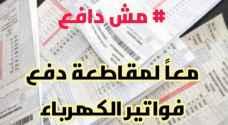 """أردنيون يطلقون حملة """"مش دافع"""" احتجاجا على ارتفاع فواتير الكهرباء"""