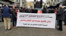 الأردنيون يخرجون بمسيرات حاشدة رفضا لصفقة القرن.. فيديو