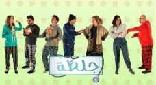 """الانتهاء من تصوير مسلسل """"جلطة"""" الكوميدي الذي يأتيكم عبر """"رؤيا"""" في رمضان"""