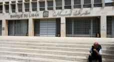 النائب العام اللبناني يوقف أمرا بتجميد أصول 20 بنكا