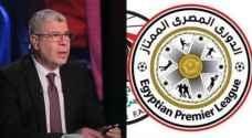شوبير يفجر مفاجأة بشأن الدوري المصري