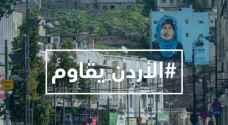 """الأردنيون يتفاعلون مع """"هاشتاغ #الأردن_يقاوم"""""""