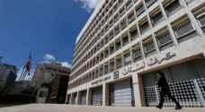 لبنان سيسمح بسحب الودائع التي لا تزيد عن 3000 دولار بالليرة