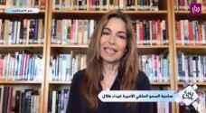 """الأميرة غيداء طلال تدعو الأردنيين لاعتماد الإيجابية خلال """"أزمة كورونا"""".. فيديو"""