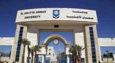 """اللمسات الاخيرة في عمان الاهلية لاعتماد ابتكار دواء ضد """"كورونا"""" وتصنيع جهاز تنفسي اصطناعي للمرضى"""