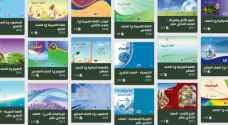 لطلبة المدارس.. الحكومة تطلق المكتبة الرقمية للمناهج الأردنية (رابط)