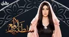"""حصريا في الأردن .. مسلسل """"سلطانة المُعز """" على رؤيا في رمضان 2020"""