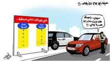 """كيف تفاعل الأردنيون مع قرار تنقل المركبات """"فردي - زوجي""""؟"""