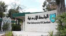 الجامعة الأردنية تحدد مواعيد الامتحانات النهائية