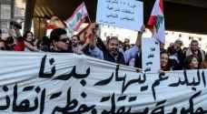 ما هي أسباب الانهيار الاقتصادي في لبنان وهل من حلول؟