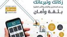 صندوق الزكاة يطلق تطبيقا إلكترونيا لتسهيل الخدمات