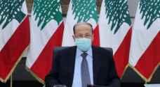 """عون يعتبر دعم صندوق النقد """"ممراً إلزامياً"""" لتعافي لبنان اقتصاديا"""