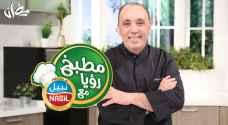أشهى الأكلات والوصفات مع الشيف نضال في اليوم 29 من رمضان - فيديو