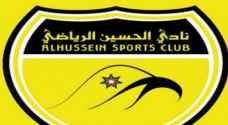 الفيفا يعاقب نادي الحسين ويحرمه من تسجيل لاعبين جدد