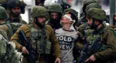 قوات الاحتلال تعتقل 20 مواطنا في الضفة الغربية