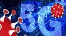 بسبب كورونا .. هيئة تنظيم قطاع الاتصالات تدعوا لادخال خدمات 5G إلى الأردن