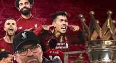ليفربول بطلاً للدوري الانجليزي بعد غياب 30 عاماً
