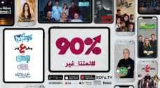 ارتفاع مشاهدات منصات رؤيا الإلكترونية بنسبة  90٪ في رمضان 2020